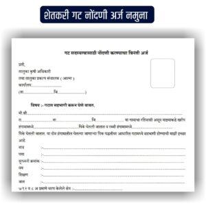 कृषि विभाग आत्मा योजना महाराष्ट्र