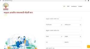 स्मार्ट योजना महाराष्ट्र