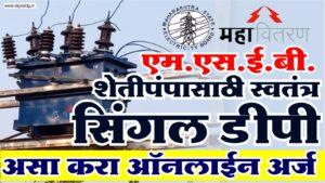 mseb arj in Marathi