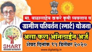 subsidy schemes for farmers in maharashtra 2020