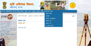 भूमी अभिलेख विभाग महाराष्ट्र