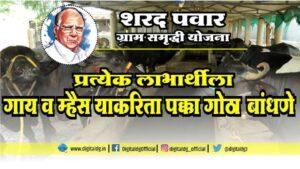 subsidy schemes for farmers in maharashtra in Marathi