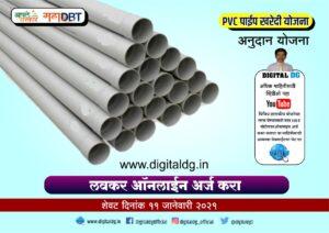 pvc pipe subsidy in Maharashtra