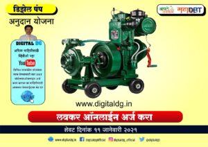 , Subsidy schemes for farmers in Maharashtra 2020